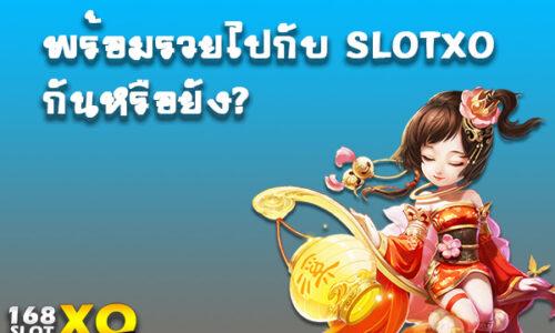 พร้อมรวยไปกับ SLOTXO กันหรือยัง?