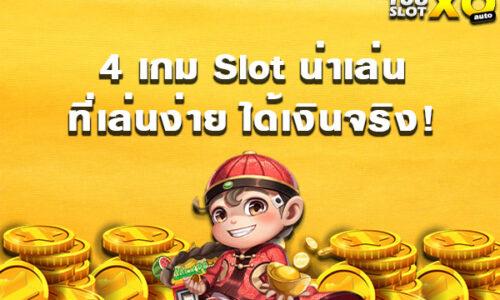4 เกม Slot น่าเล่น ที่เล่นง่าย ได้เงินจริง!