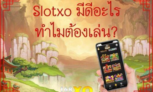 Slotxo มีดีอะไร ทำไมต้องเล่น?