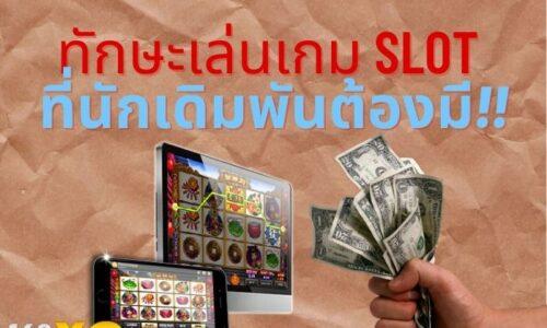 ทักษะเล่นเกม slot ที่นักเดิมพันต้องมี!!