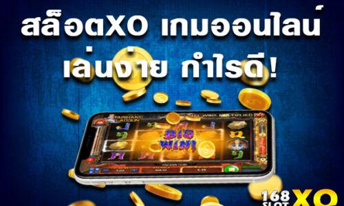 สล็อตXO เกมออนไลน์ เล่นง่าย กำไรดี!